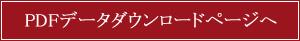 PDFデータタウンロード
