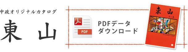 PDFデータダウンロード