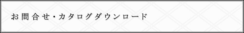 お問合せ・カタログダウンロード