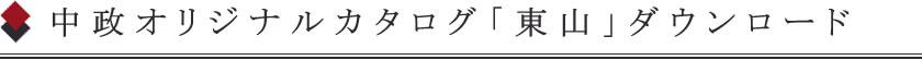 中政オリジナルカタログ「東山」ダウンロード